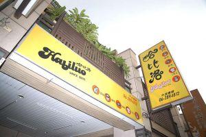 哈比洛茶飲便利店