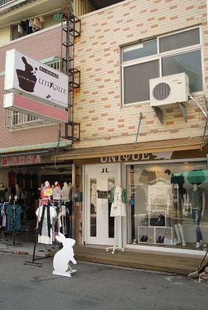 代購韓國品牌服飾、商品