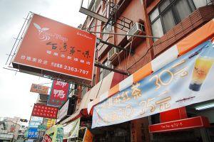 台灣第一味 ─ 茶的最高品質