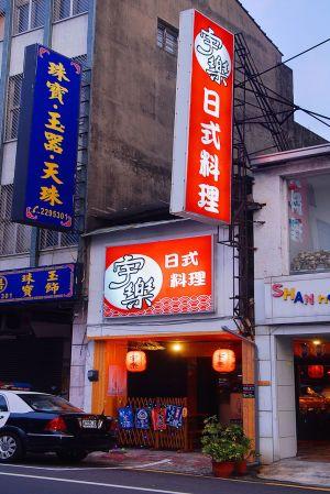 位於民權路上的宇樂日本料理