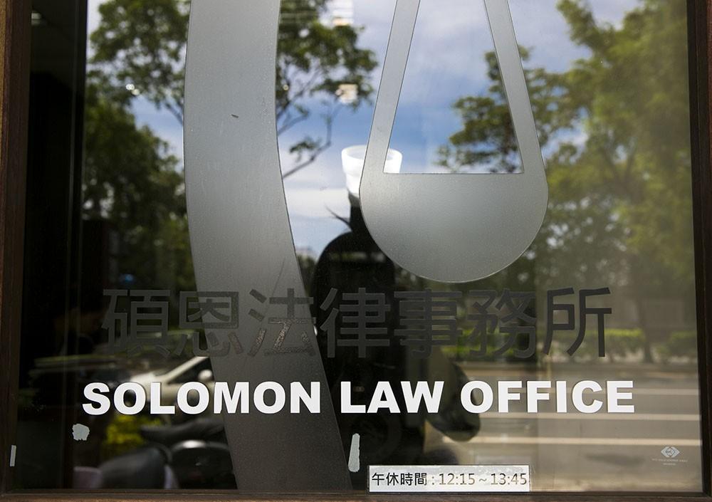 碩恩法律事務所