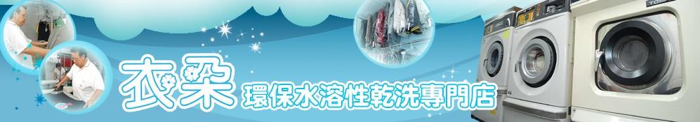 衣朵環保水溶性乾洗專門店